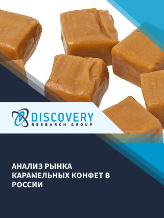 Маркетинговое исследование - Анализ рынка карамельных конфет в России (с базой импорта-экспорта)