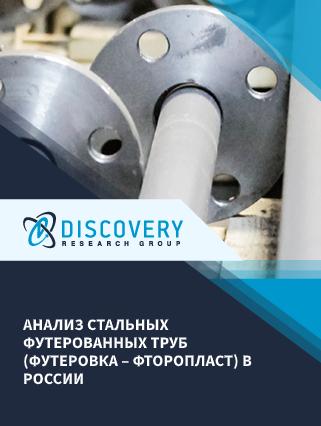 Маркетинговое исследование - Анализ стальных футерованных труб (футеровка – фторопласт) в России (с базой импорта-экспорта)