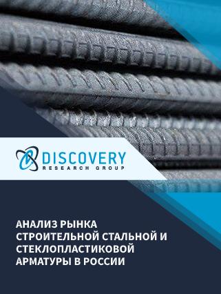 Маркетинговое исследование - Анализ рынка строительной стальной и стеклопластиковой арматуры в России (с базой импорта-экспорта)