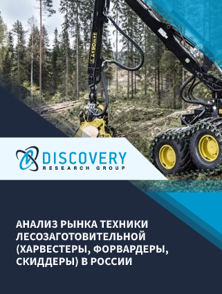 Маркетинговое исследование - Анализ рынка техники лесозаготовительной (харвестеры, форвардеры, скиддеры) в России (с базой импорта-экспорта)