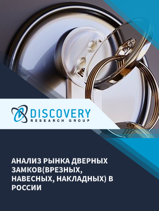 Маркетинговое исследование - Анализ рынка дверных замков(врезных, навесных, накладных) в России (с базой импорта-экспорта)