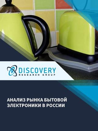 Маркетинговое исследование - Анализ рынка бытовой электроники в России