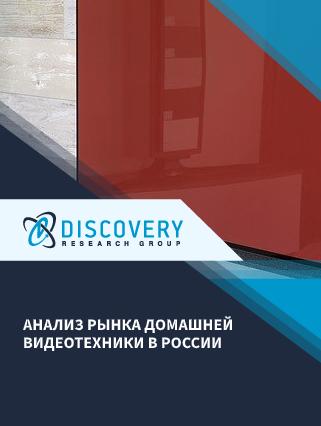 Маркетинговое исследование - Анализ рынка домашней видеотехники в России