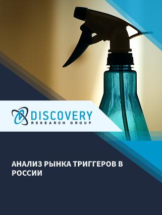 Анализ рынка триггеров в России (с базой импорта-экспорта)