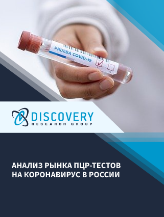 Маркетинговое исследование - Анализ рынка ПЦР-тестов на коронавирус в России (с базой импорта-экспорта)
