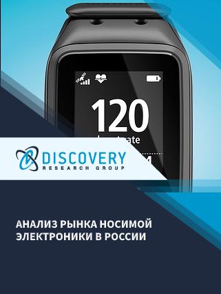 Анализ рынка носимой электроники в России