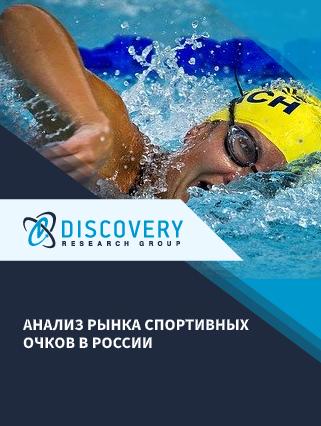 Анализ рынка спортивных очков в России (с базой импорта-экспорта)