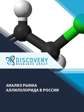 Маркетинговое исследование - Анализ рынка аллилхлорида в России