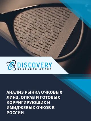 Анализ рынка очковых линз, оправ и готовых корригирующих и имиджевых очков в России (с базой импорта-экспорта)