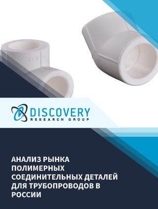 Маркетинговое исследование - Анализ рынка полимерных соединительных деталей для трубопроводов в России (с базой импорта-экспорта)