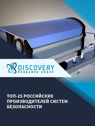 Маркетинговое исследование - ТОП-25 торговых компаний рынка систем безопасности в России