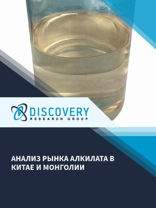 Маркетинговое исследование - Анализ рынка алкилата в Китае и Монголии
