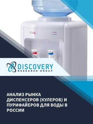 Маркетинговое исследование - Анализ рынка диспенсеров (кулеров) и пурифайеров для воды в России (с базой импорта-экспорта)