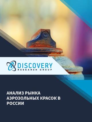 Маркетинговое исследование - Анализ рынка аэрозольных красок в России (с базой импорта-экспорта)