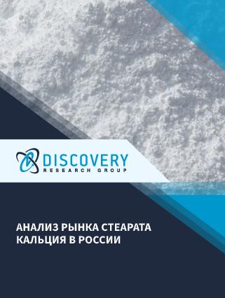 Маркетинговое исследование - Анализ рынка стеарата кальция в России (с базой импорта-экспорта)