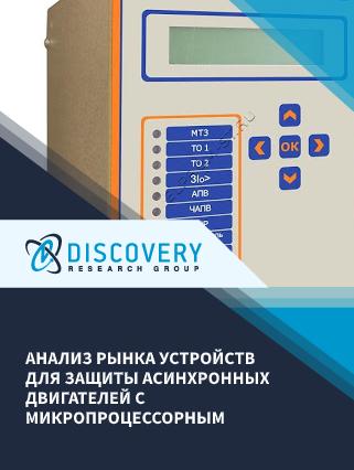 Маркетинговое исследование - Анализ рынка устройств для защиты асинхронных двигателей с микропроцессорным управлением в России