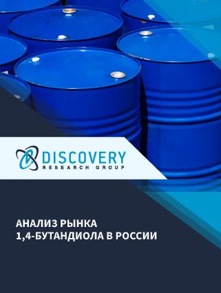 Маркетинговое исследование - Анализ рынка 1,4-бутандиола в России (с базой импорта-экспорта)