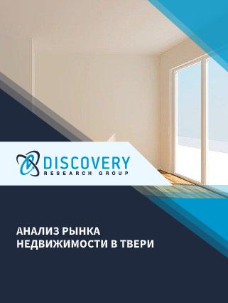Маркетинговое исследование - Анализ рынка недвижимости в Твери