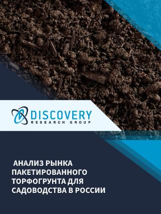 Маркетинговое исследование - Анализ рынка пакетированного торфогрунта для садоводства в России (с базой импорта-экспорта)