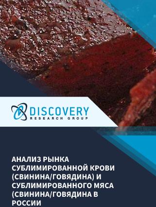 Маркетинговое исследование - Анализ рынка сублимированной крови (свинина/говядина) и сублимированного мяса (свинина/говядина) в России (с базой импорта-экспорта)
