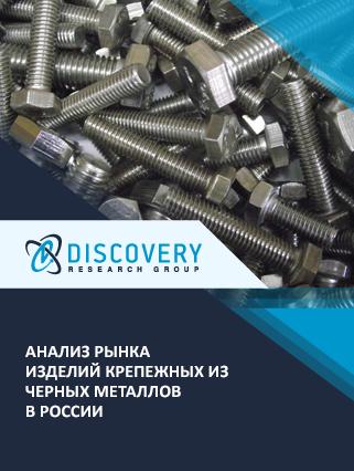 Маркетинговое исследование - Анализ рынка изделий крепежных из черных металлов в России