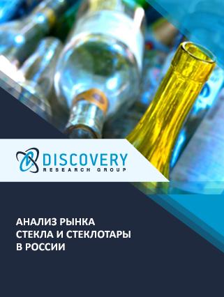 Маркетинговое исследование - Анализ рынка стекла и стеклотары в России