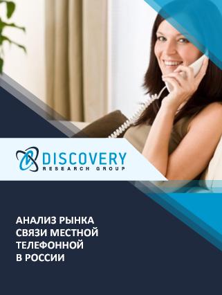 Анализ рынка связи местной телефонной в России