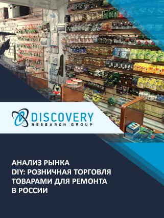 Маркетинговое исследование - Анализ рынка DIY: розничная торговля товарами для ремонта в России