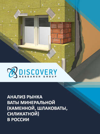Маркетинговое исследование - Анализ рынка ваты минеральной (каменной, шлаковаты, силикатной) в России