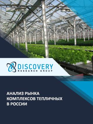 Маркетинговое исследование - Анализ рынка комплексов тепличных в России