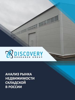 Маркетинговое исследование - Анализ рынка недвижимости складской в России