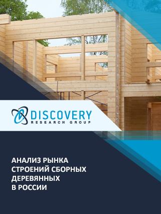 Маркетинговое исследование - Анализ рынка строений сборных деревянных в России