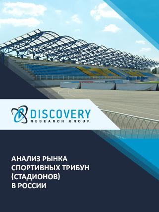 Маркетинговое исследование - Анализ рынка спортивных трибун (стадионов) в России