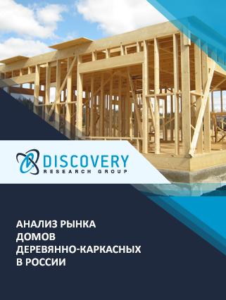 Маркетинговое исследование - Анализ рынка домов деревянно-каркасных в России