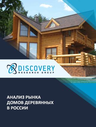 Маркетинговое исследование - Анализ рынка домов деревянных в России