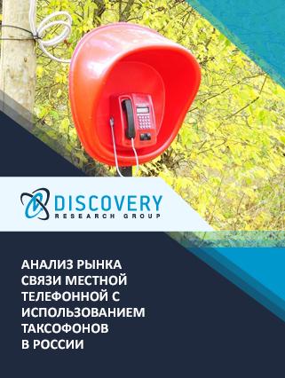 Маркетинговое исследование - Анализ рынка связи местной телефонной с использованием таксофонов в России
