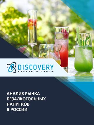 Анализ рынка безалкогольных напитков в России