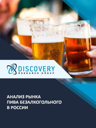 Маркетинговое исследование - Анализ рынка пива безалкогольного в России