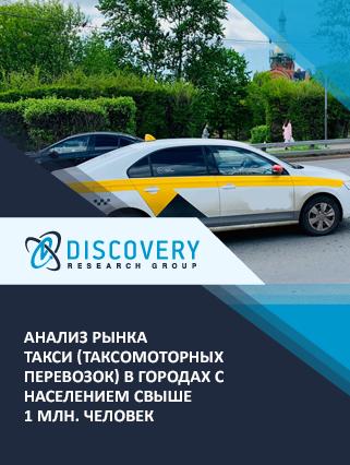 Маркетинговое исследование - Анализ рынка такси (таксомоторных перевозок) в городах с населением свыше 1 млн. человек