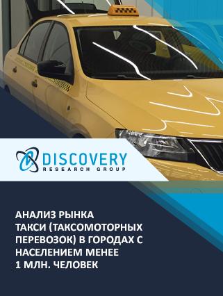 Маркетинговое исследование - Анализ рынка такси (таксомоторных перевозок) в городах с населением менее 1 млн. человек
