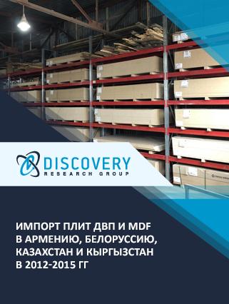 Маркетинговое исследование - Импорт плит ДВП и MDF в Армению, Белоруссию, Казахстан и Кыргызстан в 2012-2015 гг