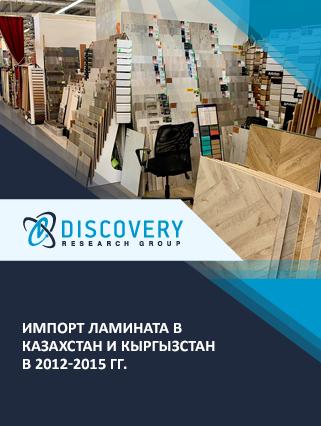 Маркетинговое исследование - Импорт ламината в Казахстан и Кыргызстан в 2012-2015 гг.