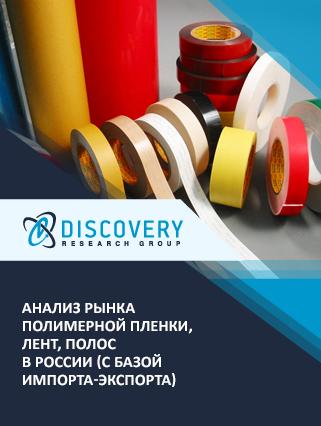 Маркетинговое исследование - Анализ рынка полимерной пленки, лент, полос в России (с базой импорта-экспорта)