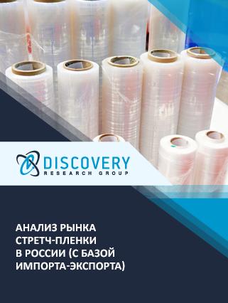 Маркетинговое исследование - Анализ рынка стрейч-худ пленки в России (с базой импорта-экспорта)