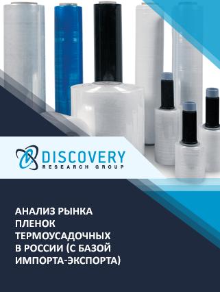 Маркетинговое исследование - Анализ рынка пленок термоусадочных в России (с базой импорта-экспорта)