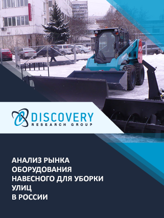 Маркетинговое исследование - Анализ рынка оборудования навесного для уборки улиц в России (с базой импорта-экспорта)