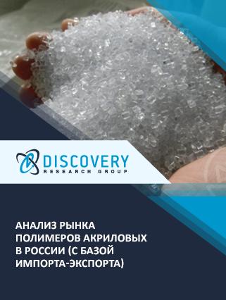 Маркетинговое исследование - Анализ рынка полимеров акриловых в России (с базой импорта-экспорта)