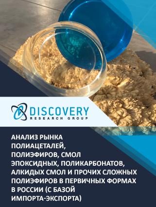 Маркетинговое исследование - Анализ рынка полиацеталей, полиэфиров, смол эпоксидных, поликарбонатов, алкидых смол и прочих сложных полиэфиров в первичных формах в России (с базой импорта-экспорта)