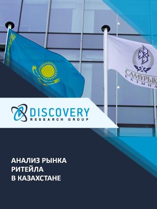 Маркетинговое исследование - Анализ рынка ритейла в Казахстане