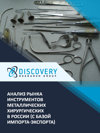 Маркетинговое исследование - Анализ рынка инструментов металлических хирургических в России (с базой импорта-экспорта)